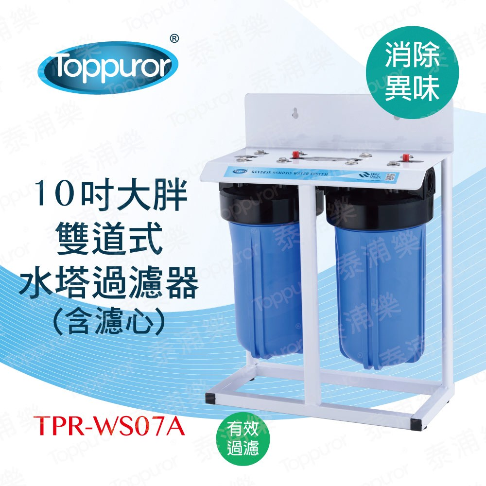 【Toppuror 泰浦樂】10吋雙道大胖水塔過濾淨水器TPR-WS07A無安裝