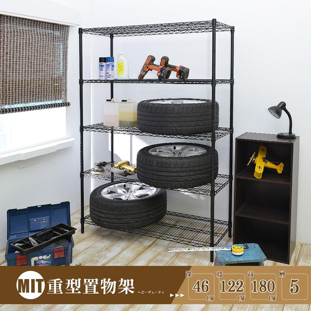【居家cheaper】荷重型45X122X180cm五層置物架-烤漆黑烤漆黑