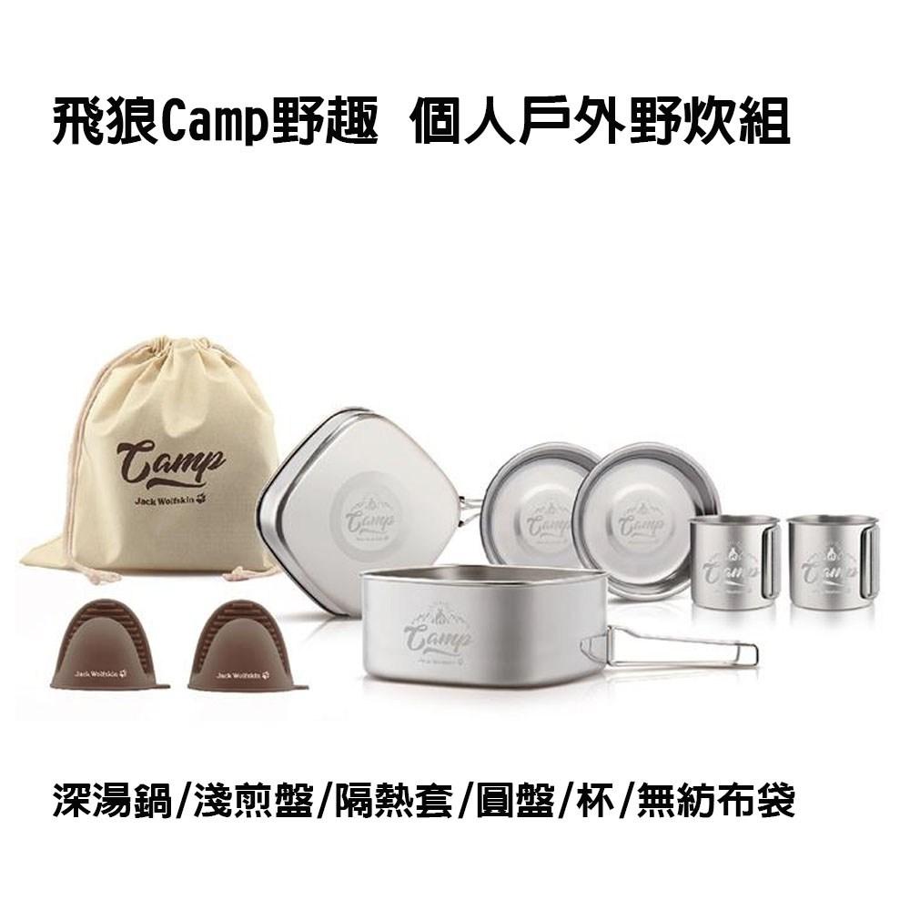 飛狼Camp野趣 個人戶外野炊組