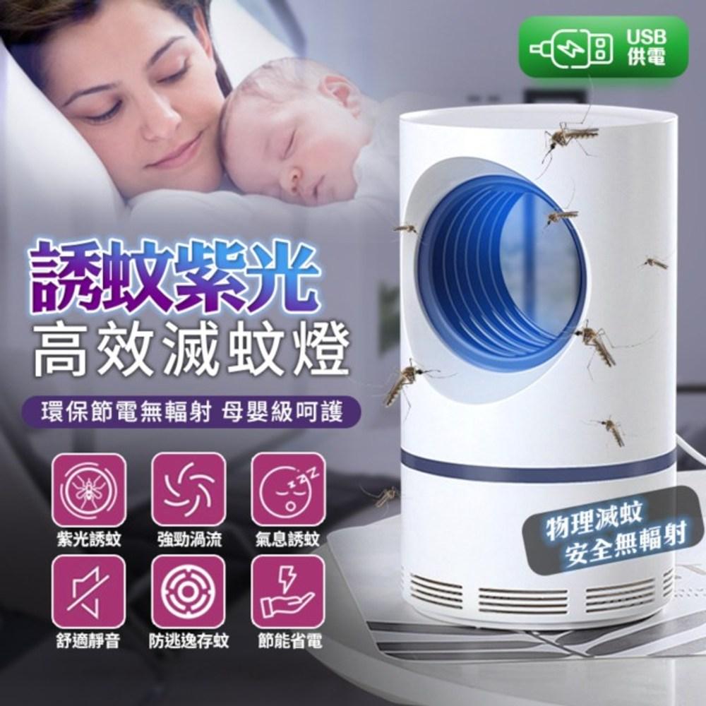 紫光催化吸入式低噪音捕蚊燈