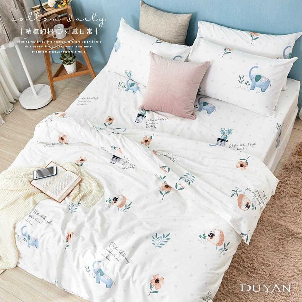 《DUYAN 竹漾》100%精梳純棉雙人床包三件組-園丁小象 台灣製