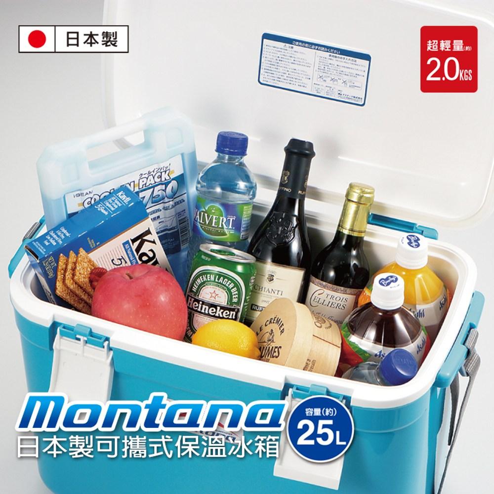 Montana日本製 可攜式保溫冰桶25L 藍色