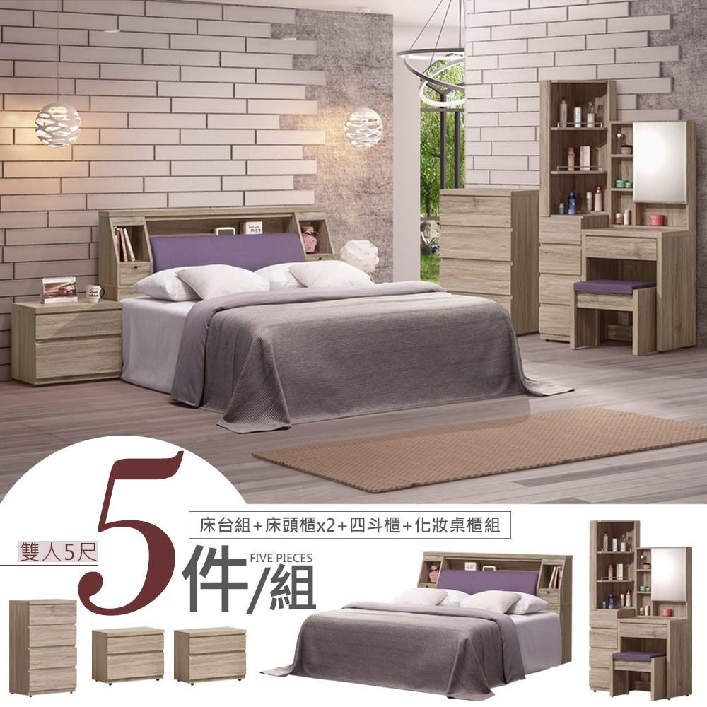 Homelike 奧爾瑟雅臥室五件組-雙人5尺