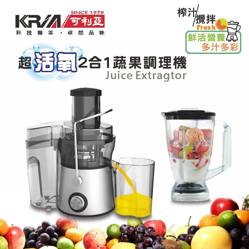 KRIA 可利亞 超活氧二合一蔬果調理機/榨汁機/食物調理器/果汁機