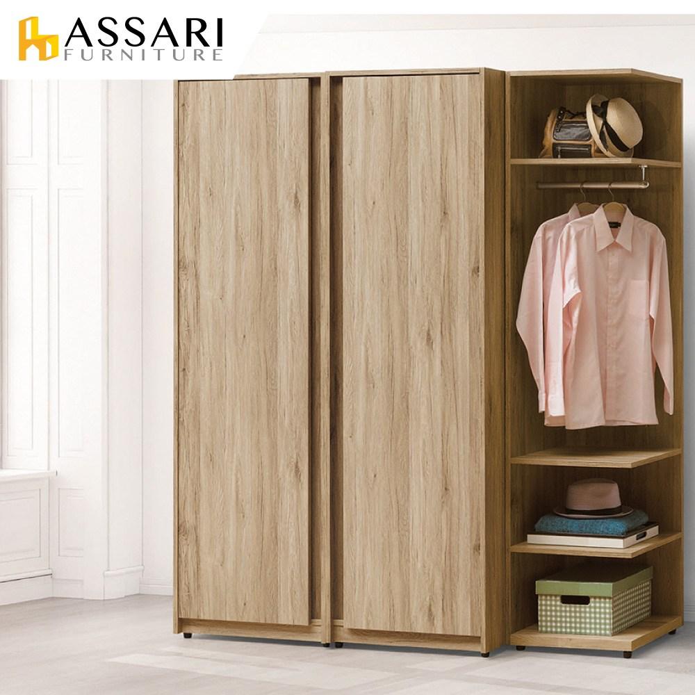 ASSARI-莫蘭迪1.5尺開放衣櫃(寬46x深46x高198cm)