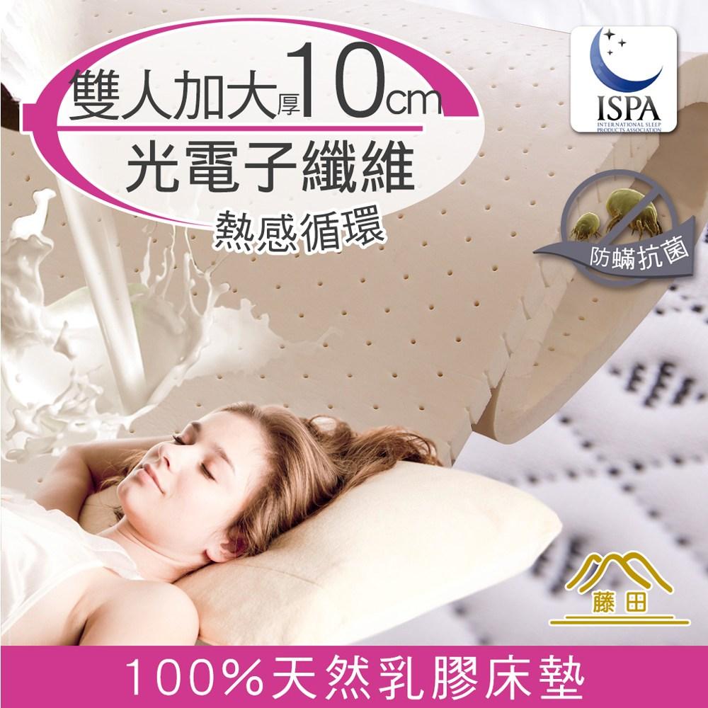 【日本藤田】光電子防蹣抗菌乳膠床墊-雙人加大(厚10cm)
