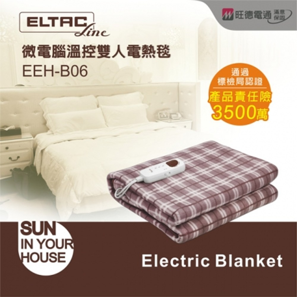 【ELTAC歐頓】微電腦溫控(雙人)電熱毯(EEH-B06)EEH-B06