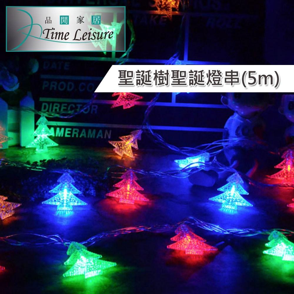 Time Leisure LED聖誕燈飾燈串(聖誕樹/彩色/5M)