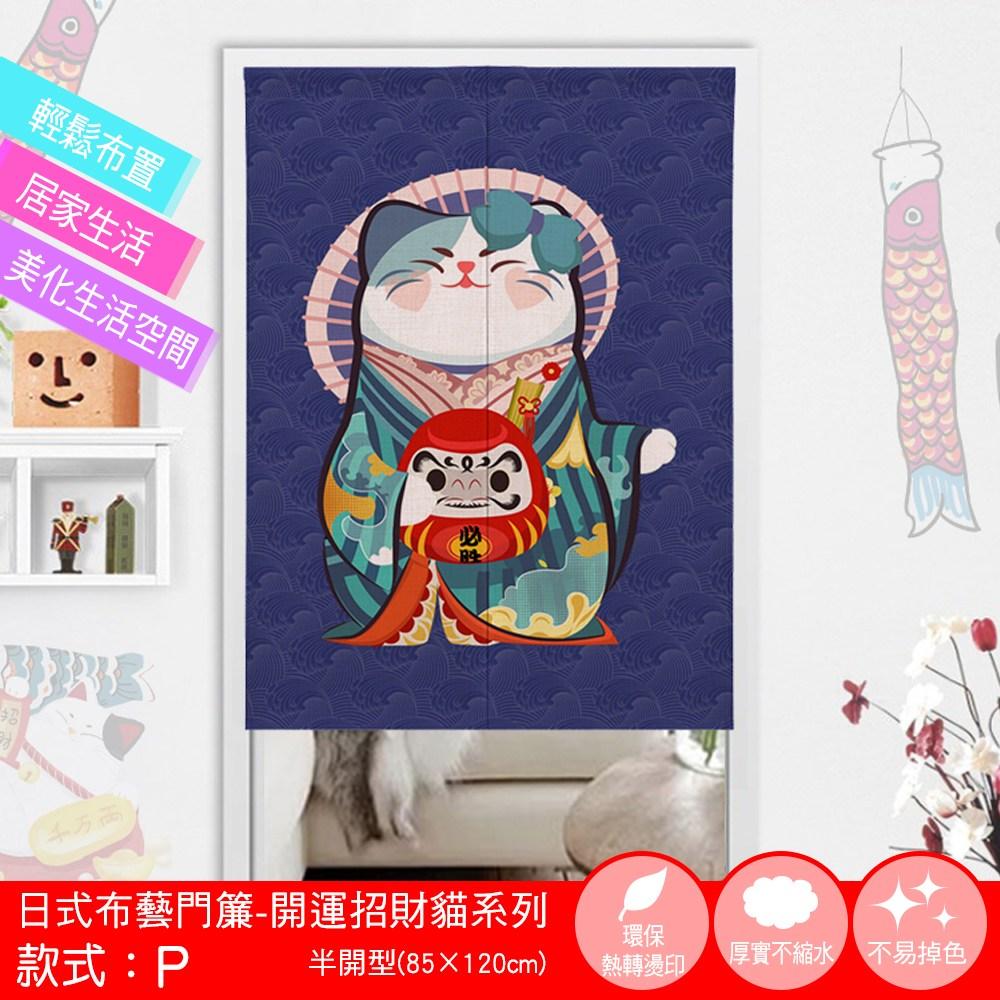 【好物良品】日式布藝門簾-開運招財貓系列-P款_85×120cmP款