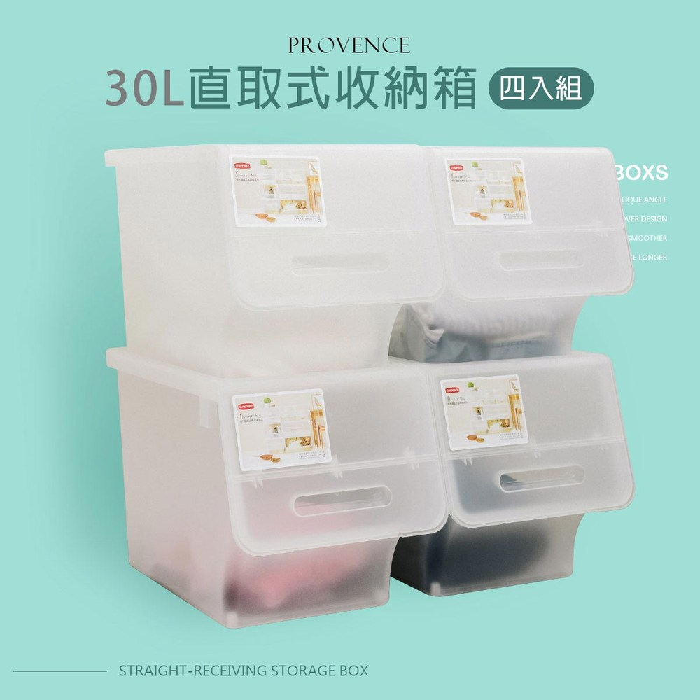 【dayneeds】30L 普羅旺直取式收納箱-四入