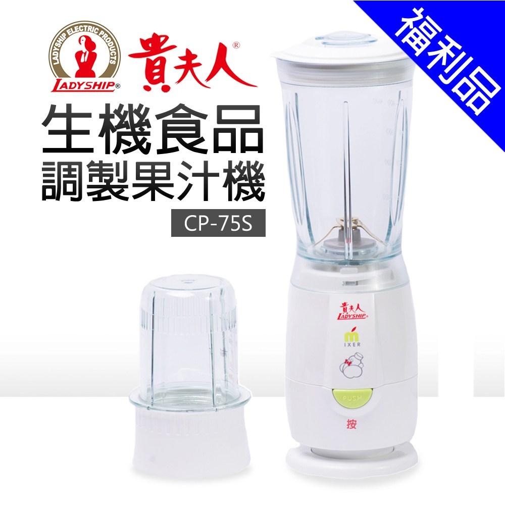 福利品【貴夫人】生機食品調製機 (CP-75S)