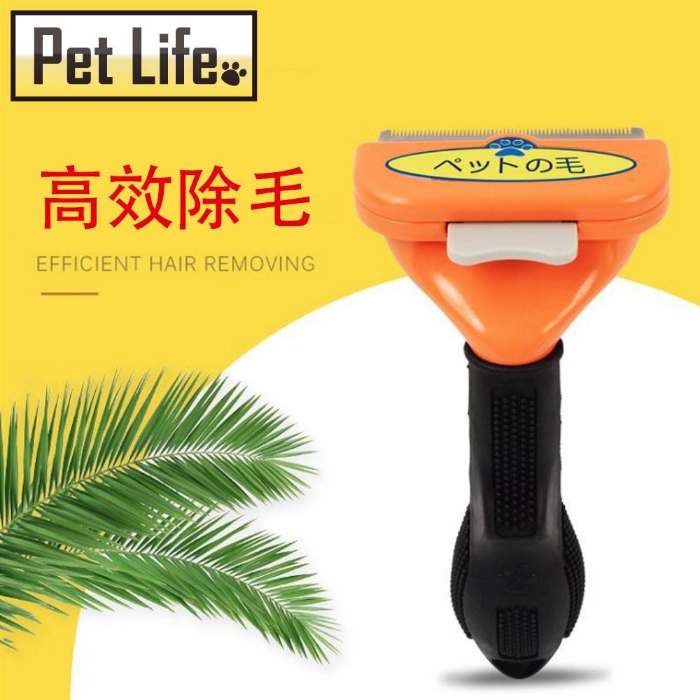 Pet Life 寵物專用除毛刷/貓狗去毛刷 橘