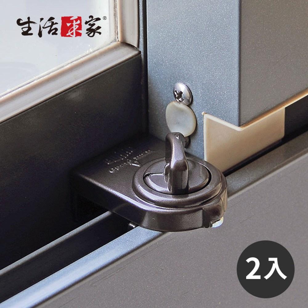 【生活采家】日本GUARD兒童安全鋁窗鎖_小安全鈕型(棕)-2入裝#99258