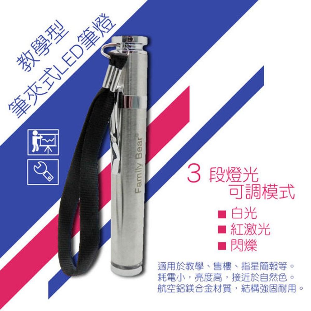 教學型筆夾式LED燈筆 (CY-2205)
