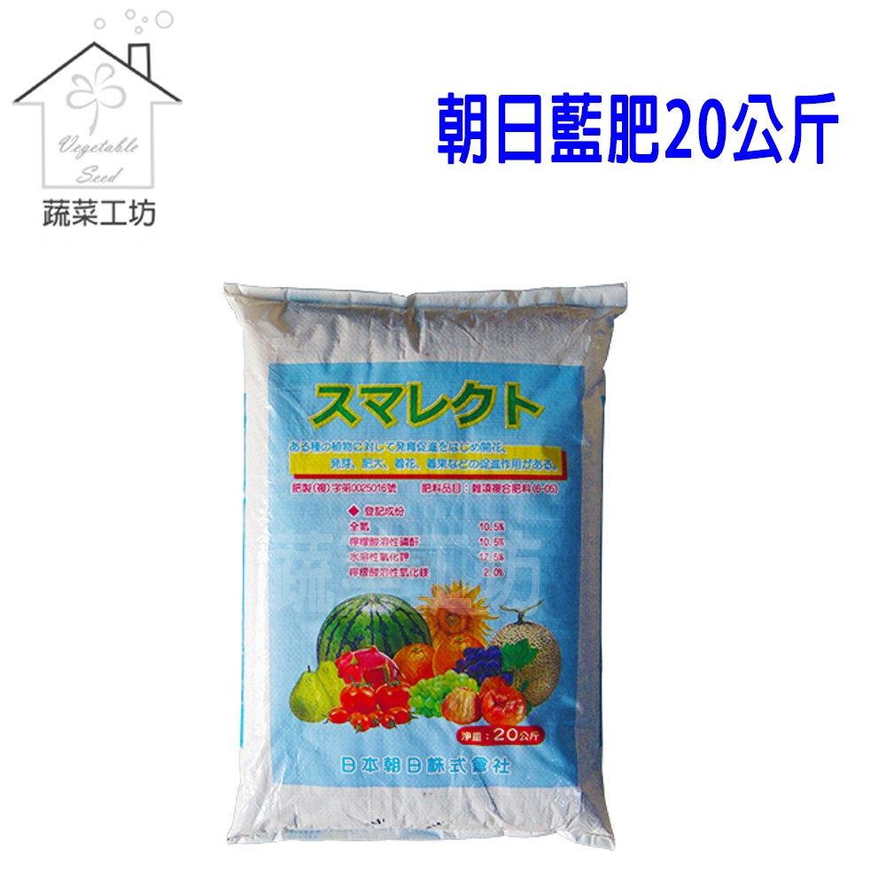 朝日藍肥20公斤(12-12-17-2)