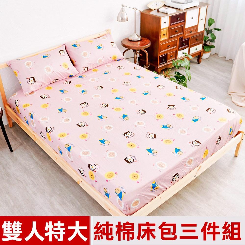 【奶油獅】同樂會系列-精梳純棉床包三件組-櫻花粉(雙人特大7尺)