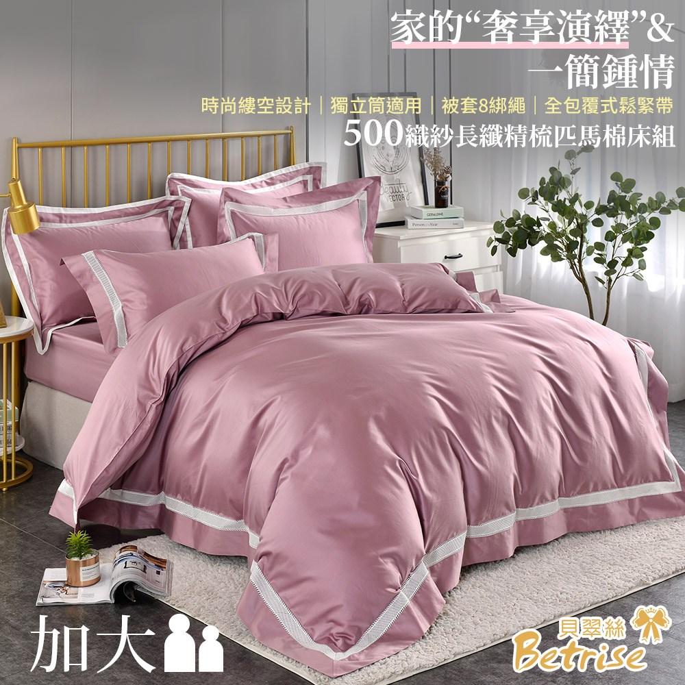 【Betrise姆迪娜】加大500織紗精梳匹馬棉四件式薄被套床包組加大