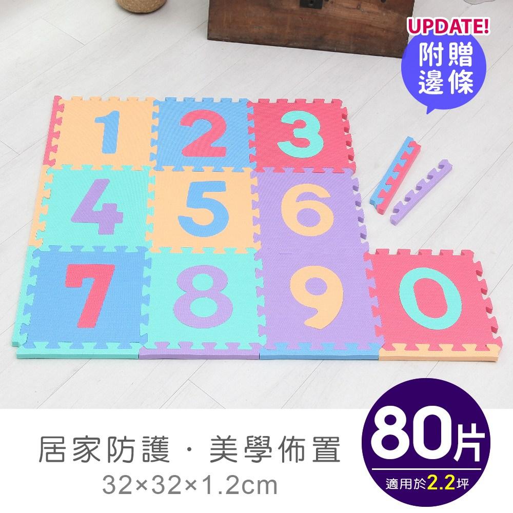 【APG】升級版 舒芙蕾數字拼圖巧拼地墊-附贈邊條(10片裝)-8入