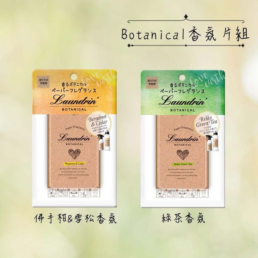 日本朗德林(Botanical)香氛片2入組(綠茶香氛及佛手柑&雪松)