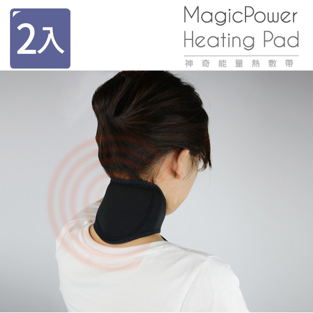 MagicPower 神奇能量熱敷帶 防護套 護頸_頸部專用(2入)