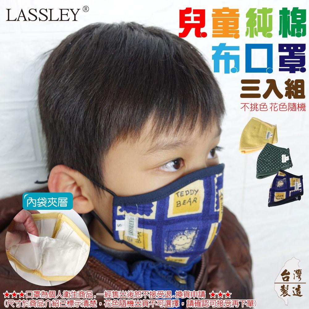 【LASSLEY】兒童立體純棉布口罩-三入組 (花色隨機 台灣製造)