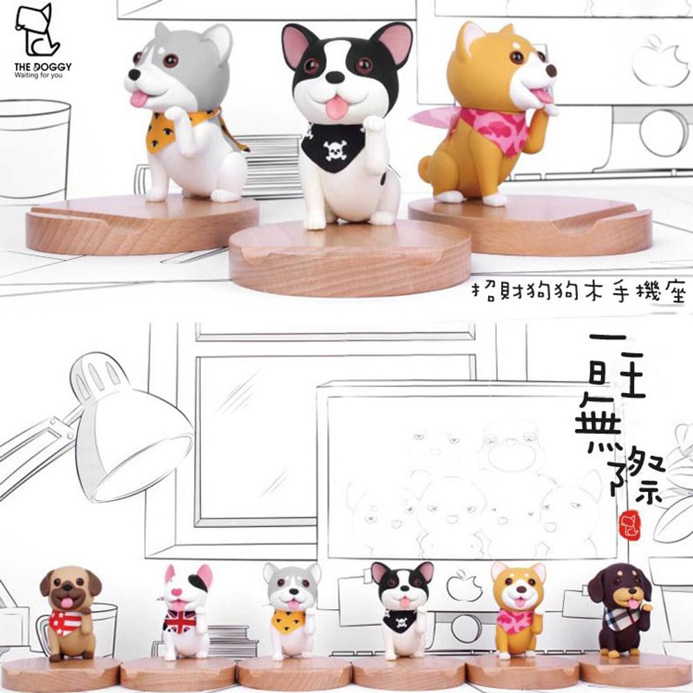 【The Doggy】招財狗狗 手機支架 小狗懶人支架 木質底座哈士奇/淺灰