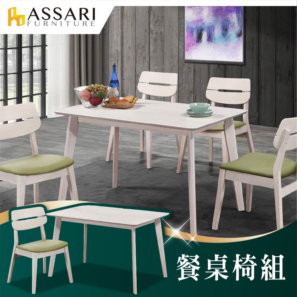 ASSARI-夢蘿拉餐桌椅組(一桌四椅)