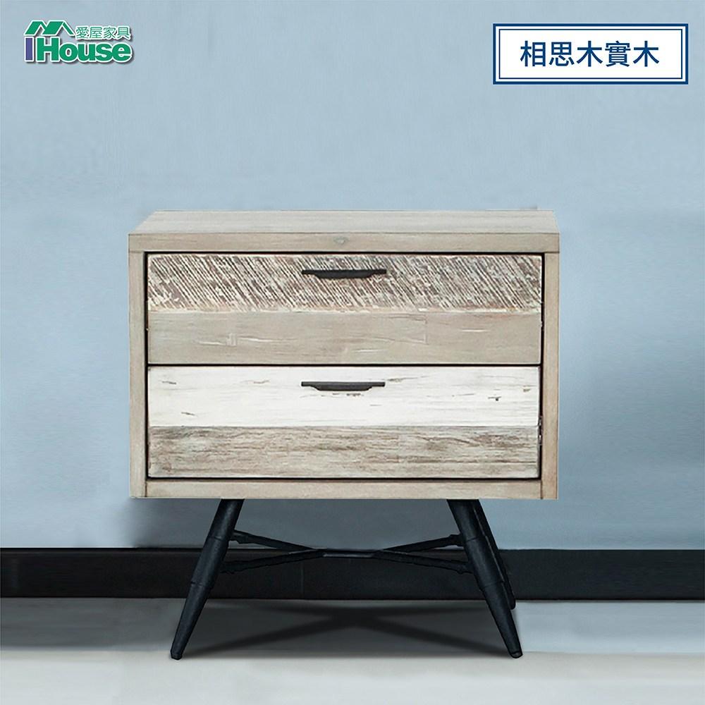 IHouse-哈瓦那 仿舊木紋床頭櫃