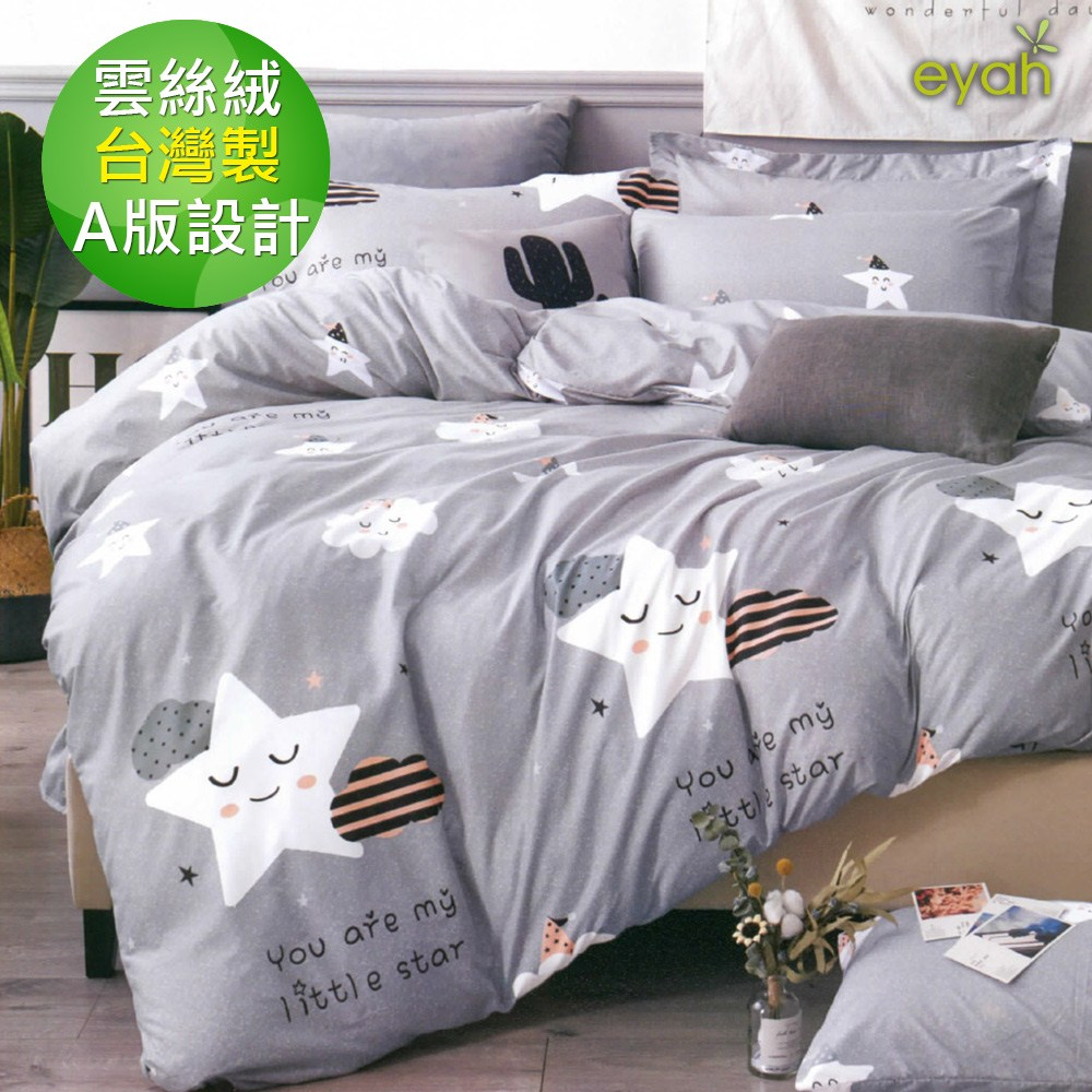 【eyah】MIT超細雲絲絨雙人加大床包枕套3件組-幸運星