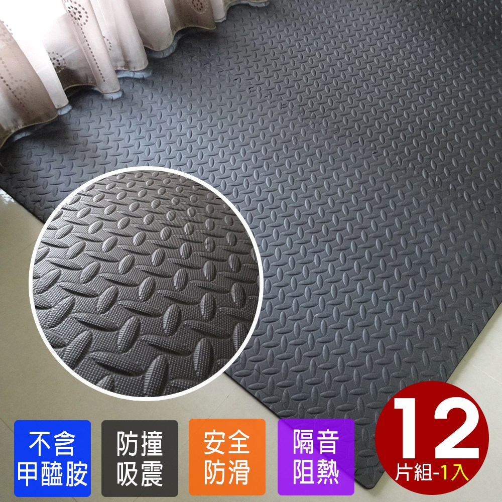 【Abuns】鐵板紋黑色大巧拼地墊-附收邊條(12片-適1.5坪)