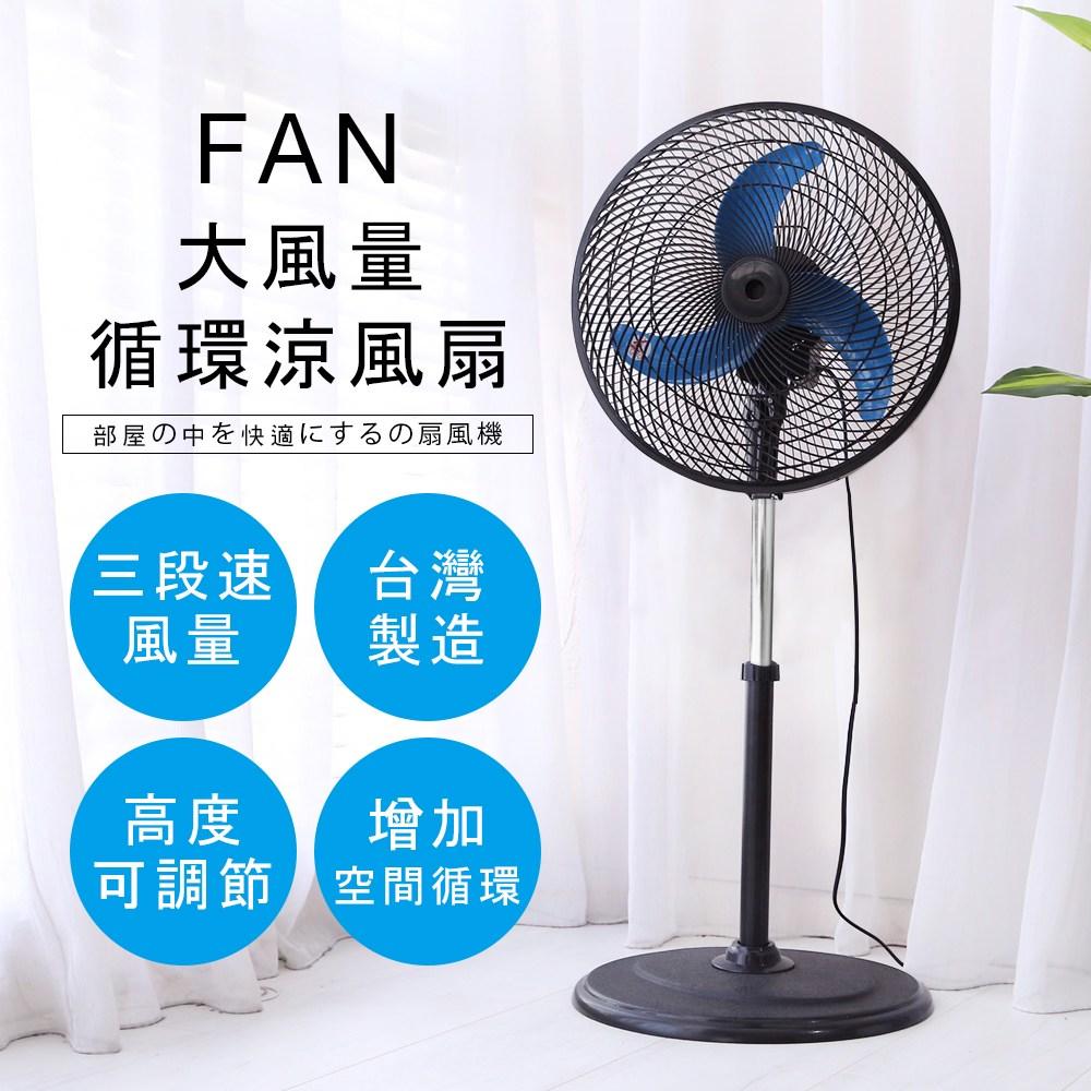 【澄境】涼風爽 16吋循環大風扇循環扇