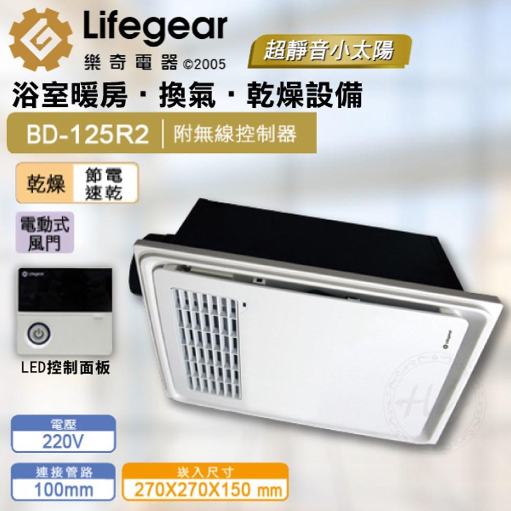 樂奇家電『BD-125R2』220V遙控型浴室暖風乾燥機 超靜音小太陽