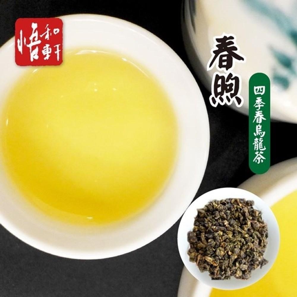 悟和軒.春煦-四季春烏龍茶(150g/罐))