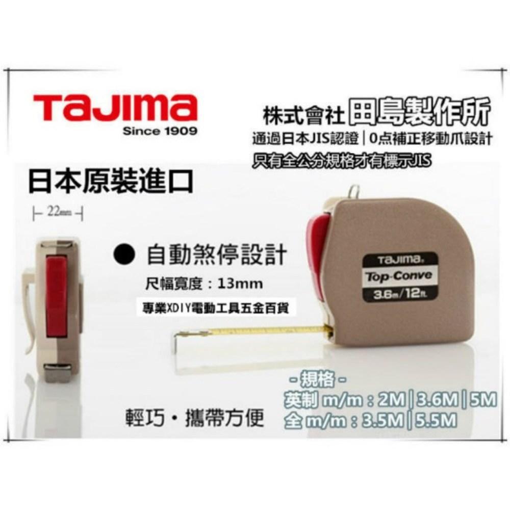 日本製TAJIMA 自動捲尺 Top-Conve 5.5m 5米(英吋5米 (英吋/公分)