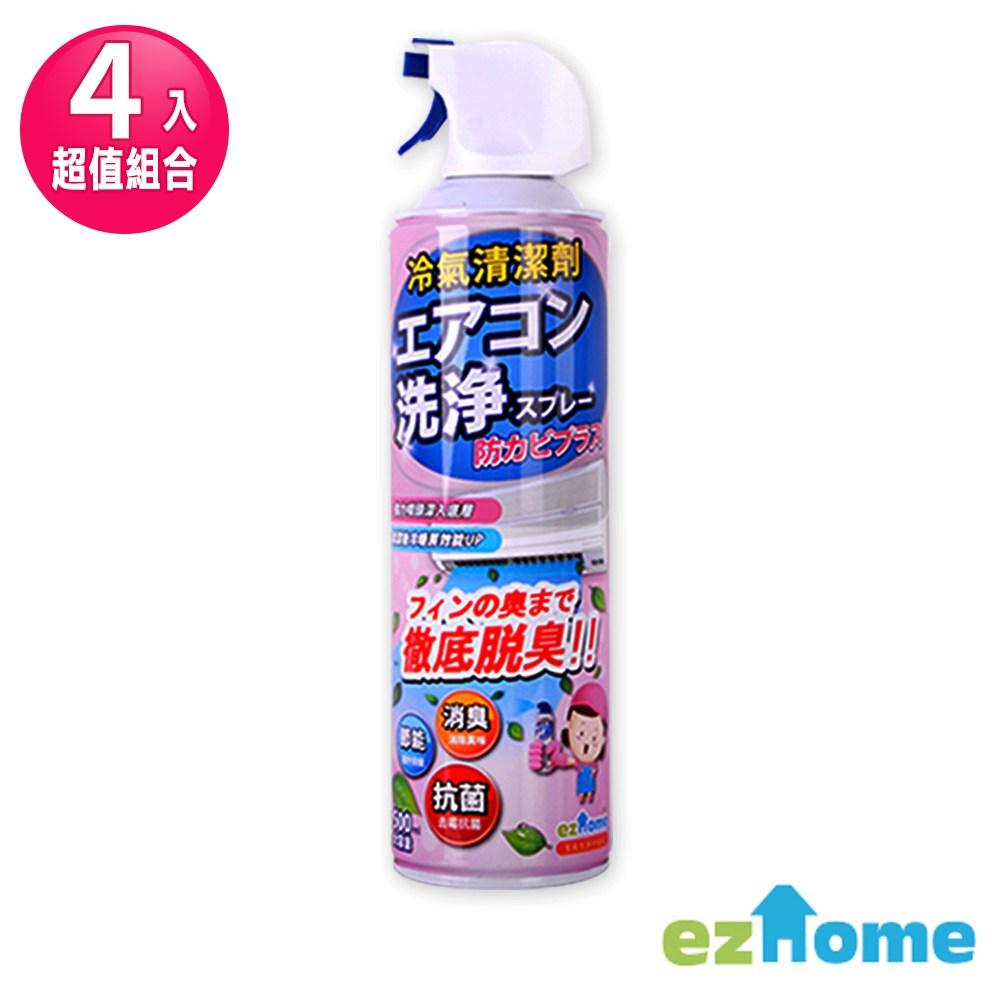 【EZhome】免水洗抗菌除臭冷氣清潔劑500ml-無味-4入