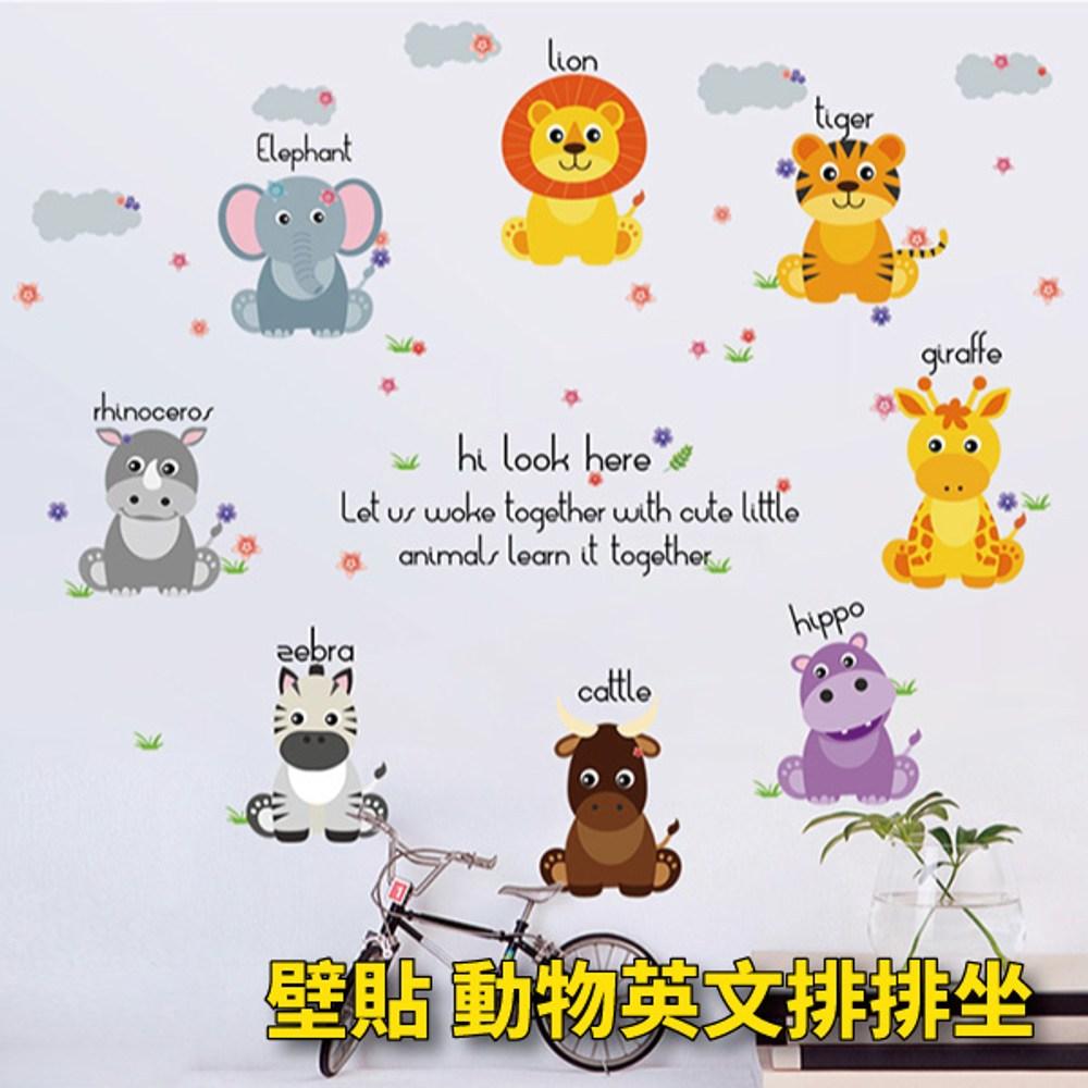 創意無痕壁貼 動物英文排排坐