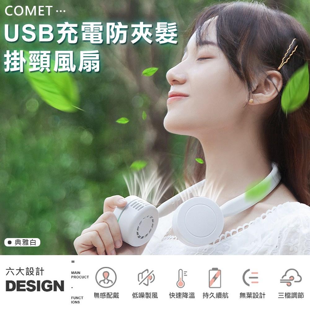 【COMET】USB充電防夾髮掛頸風扇(FS02)