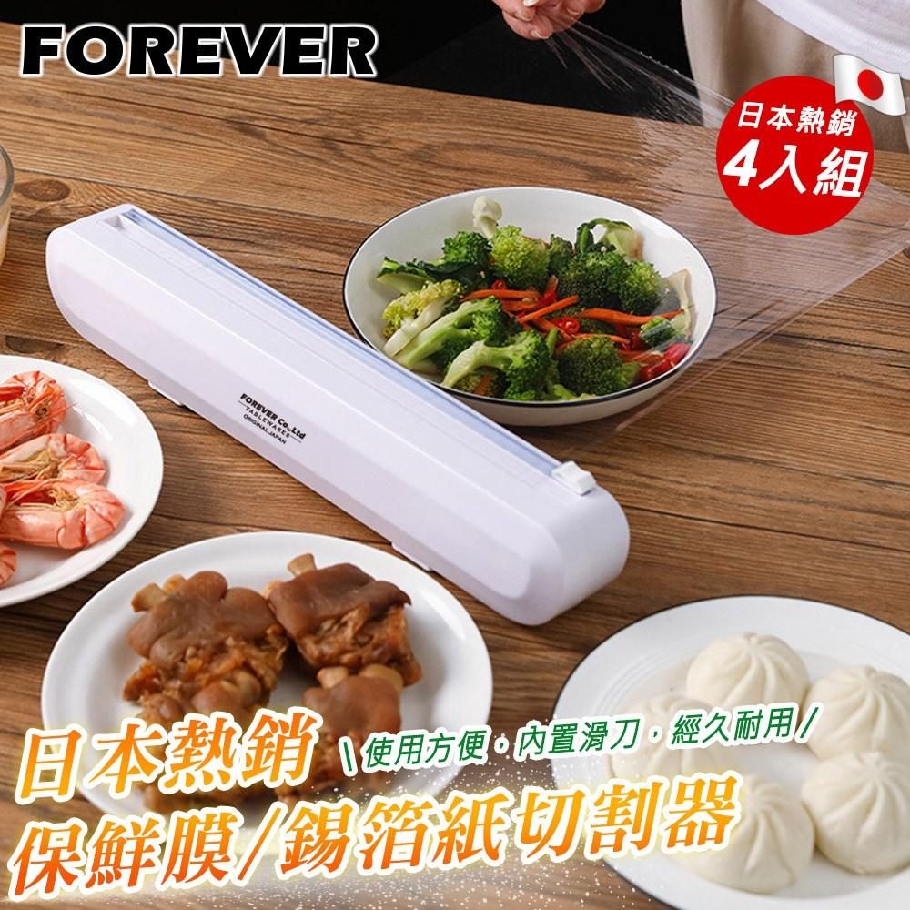 【日本FOREVER】日本熱銷保鮮膜切割器/錫箔紙切割器-4入組