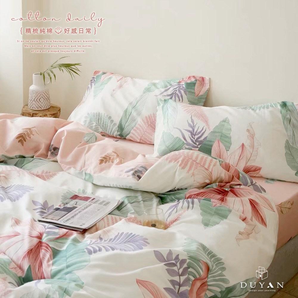《DUYAN 竹漾》100%精梳純棉雙人四件式兩用被床包組-南島和風