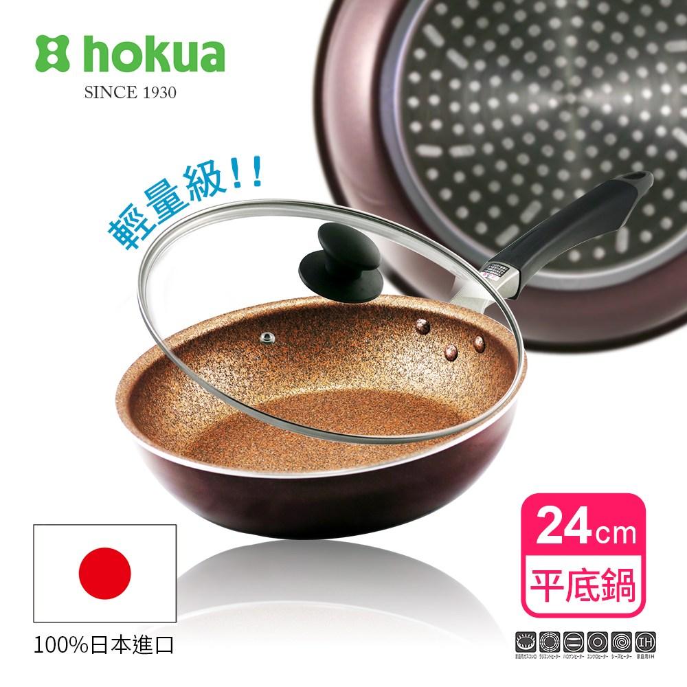【日本北陸hokua】超耐磨輕量花崗岩不沾平底鍋24cm贈防溢鍋蓋