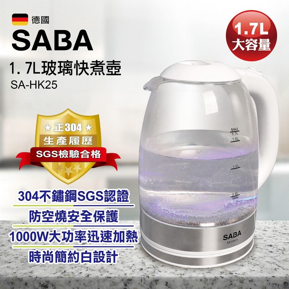 【SABA】SABA 1.7L大容量玻璃快煮壺(SA-HK25)白色