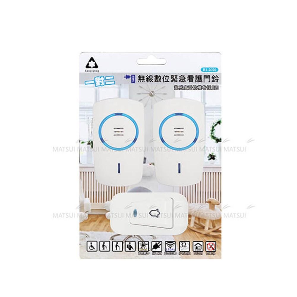 Long Ping 一對二無線數位緊急看護門鈴 B1-2020