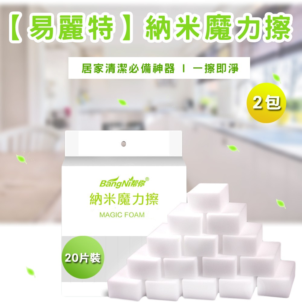 【易麗特】納米魔力擦(2包40片)