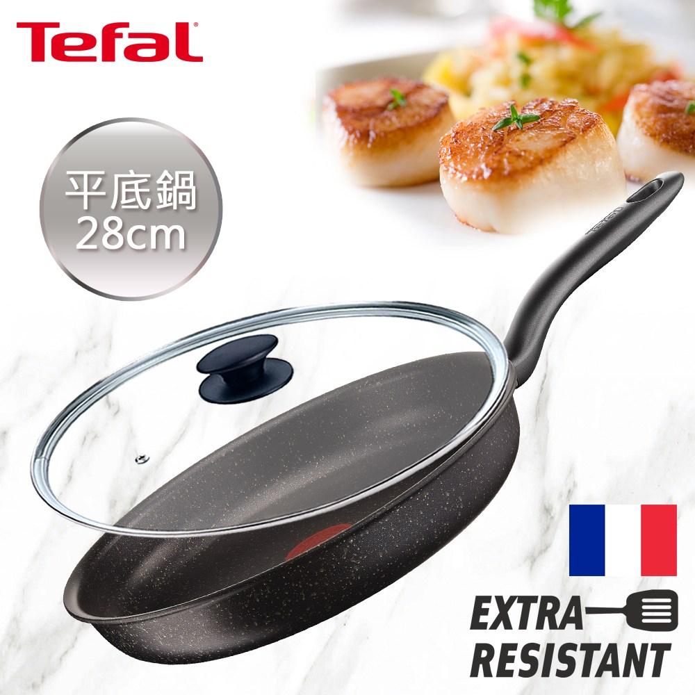 【Tefal 特福】大理石系列28CM不沾鍋平底鍋+玻璃蓋
