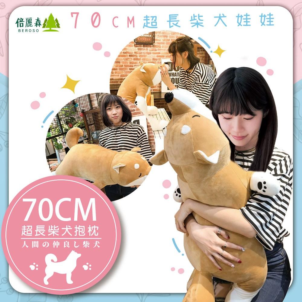 Beroso 倍麗森 日系柔軟超大70CM柴柴犬抱枕玩偶