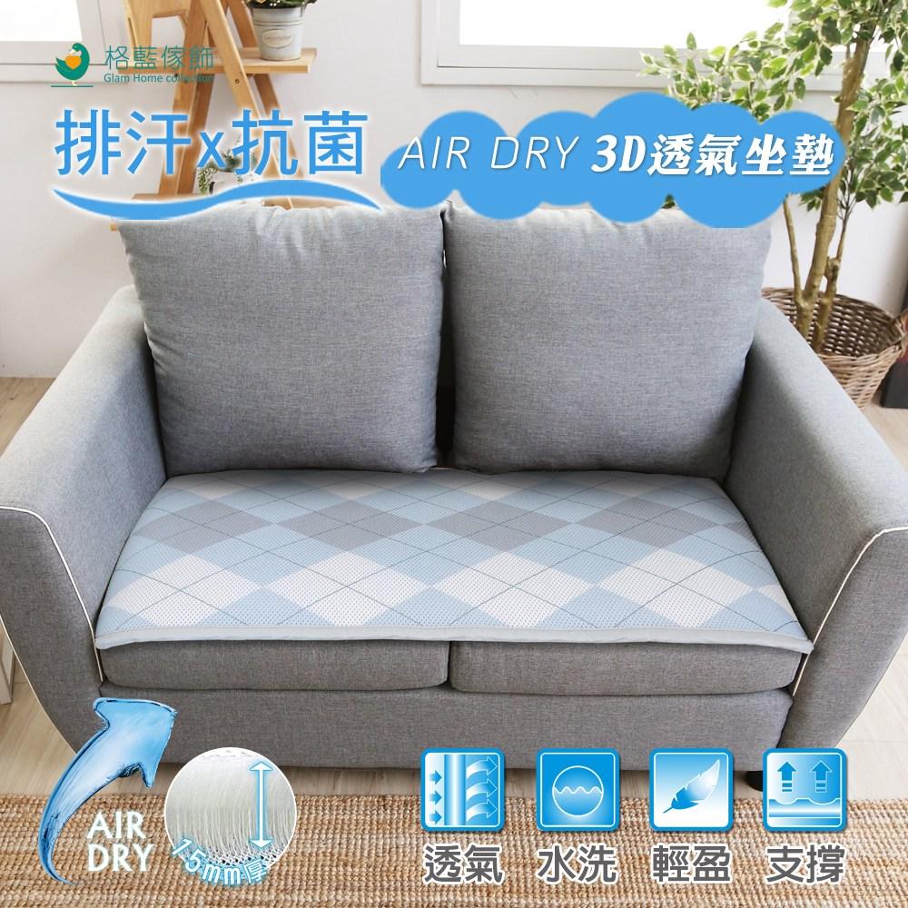 【格藍傢飾】AIR-dry排汗防菌3D透氣機能坐墊(1.5cm)-2人座