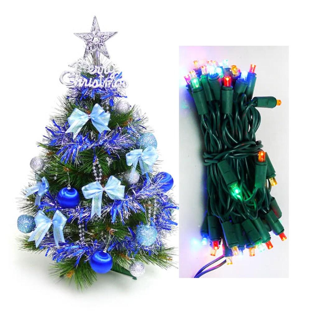 【摩達客】台灣製2尺特級綠色松針葉聖誕樹(藍銀色系飾品組+LED50燈彩色燈串