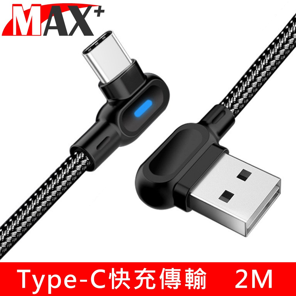 MAX+ Type-C L型快速充電編織傳輸線黑 2M
