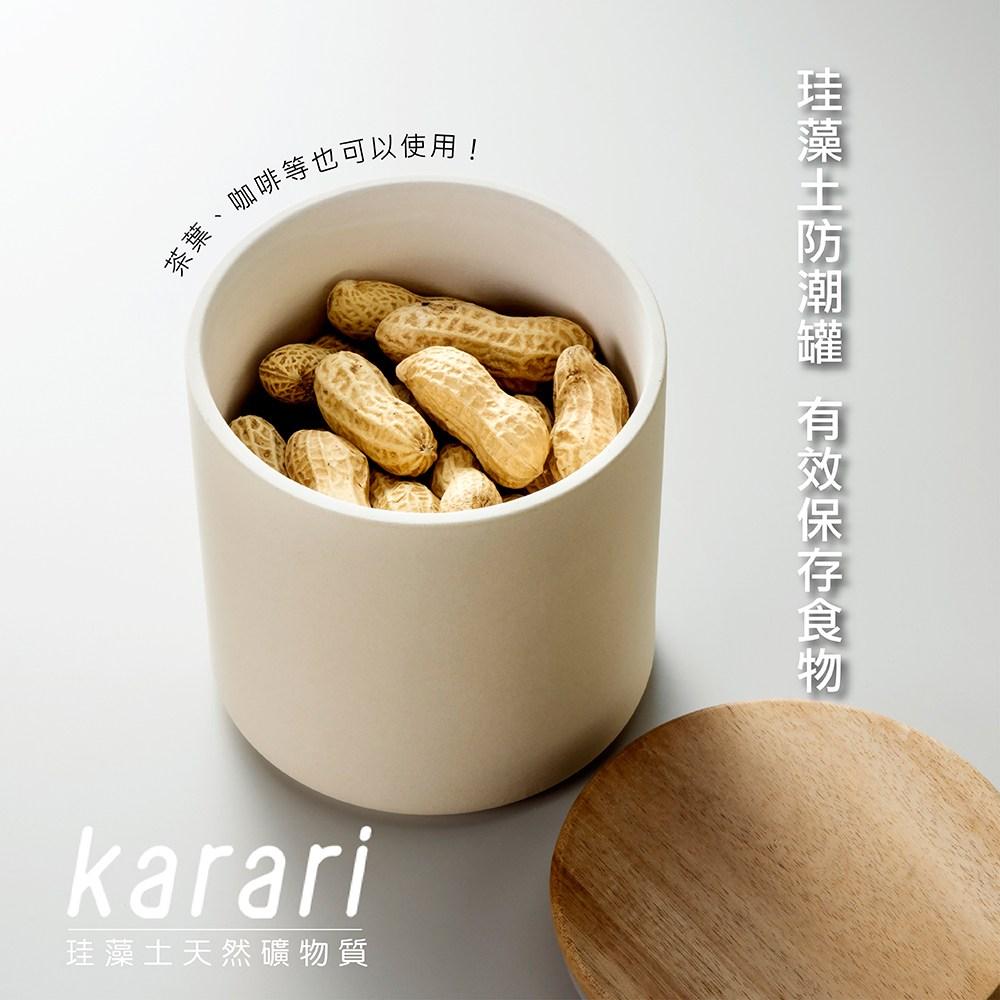 日本karari 珪藻土防潮罐附蓋600ml-HO1845
