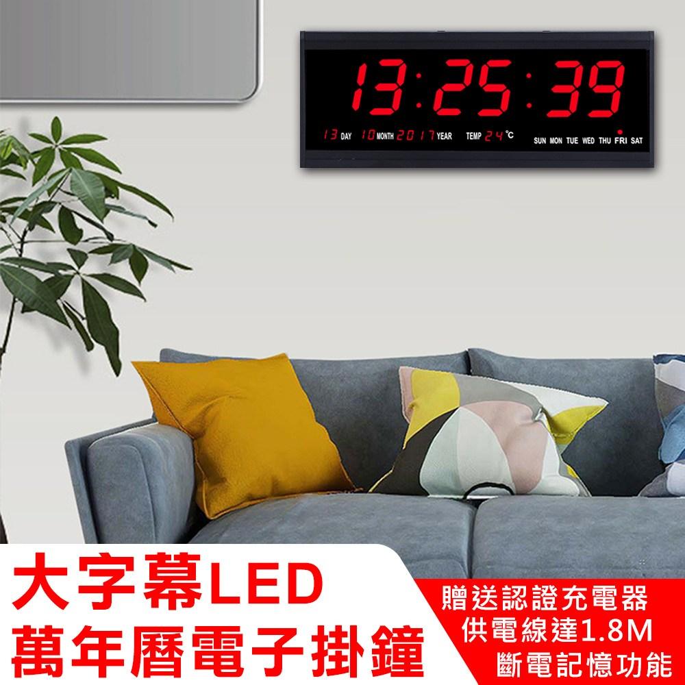 【WIDE VIEW】超大螢幕萬年曆電子掛鐘(HB4819SM)
